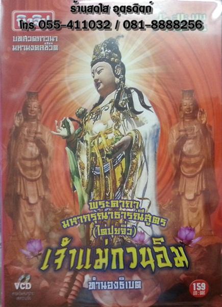 VCD พระคาถา มหากรุณาธารณีสูตร (ไต่ปุยจิ่ว) เจ้าแม่กวนอิม ทำนองธิเบต