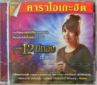 DVD ตั๊กแตน ชลดา รวมฮิต12ปีทอง