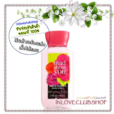 Bath & Body Works / Travel Size Body Lotion 88 ml. (Mad About You)