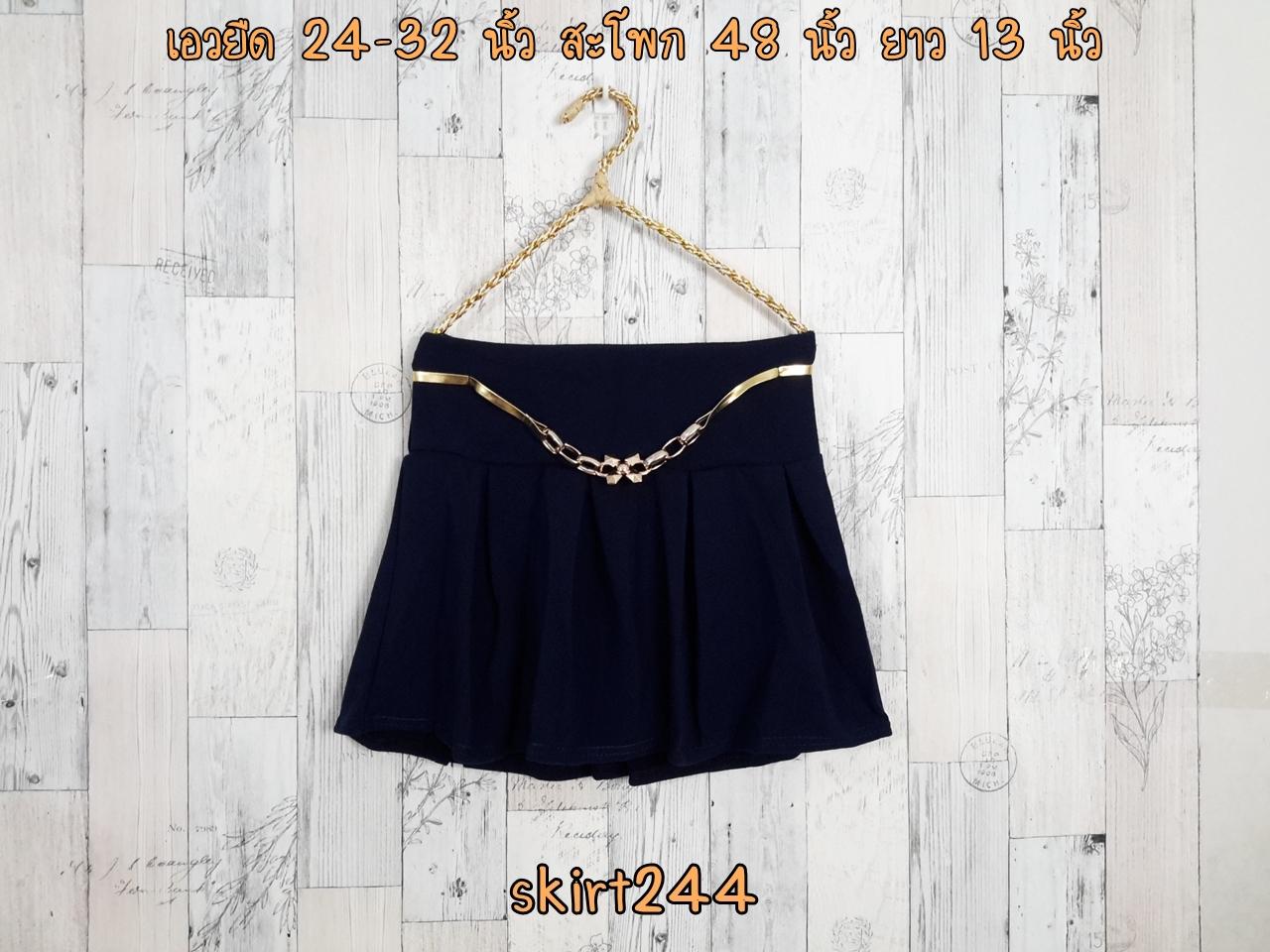 Skirt244 กระโปรงเอวสม็อคยางยืด แต่งหัวเข็มขัด ผ้าหนาเนื้อดีมีน้ำหนักทิ้งตัวไม่ยับง่าย มีซับในกางเกง สีพื้นกรมท่า