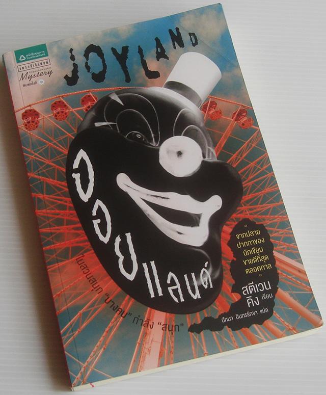 จอยแลนด์ Joyland / สตีเวน คิง / ปัทมา อินทรรักขา