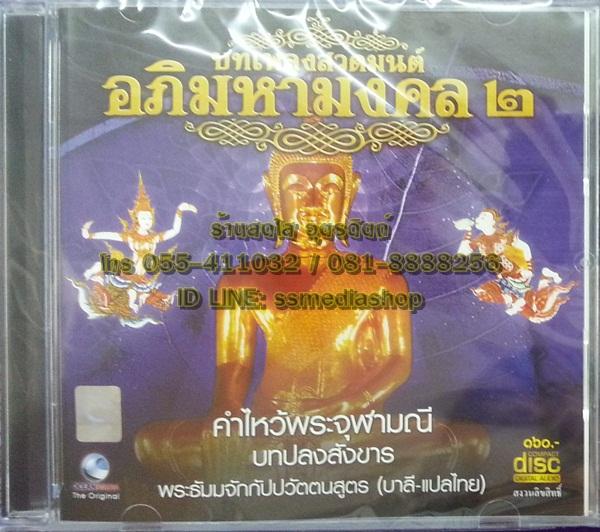 CD บทเพลงสวดมนต์อภิมหามงคล2