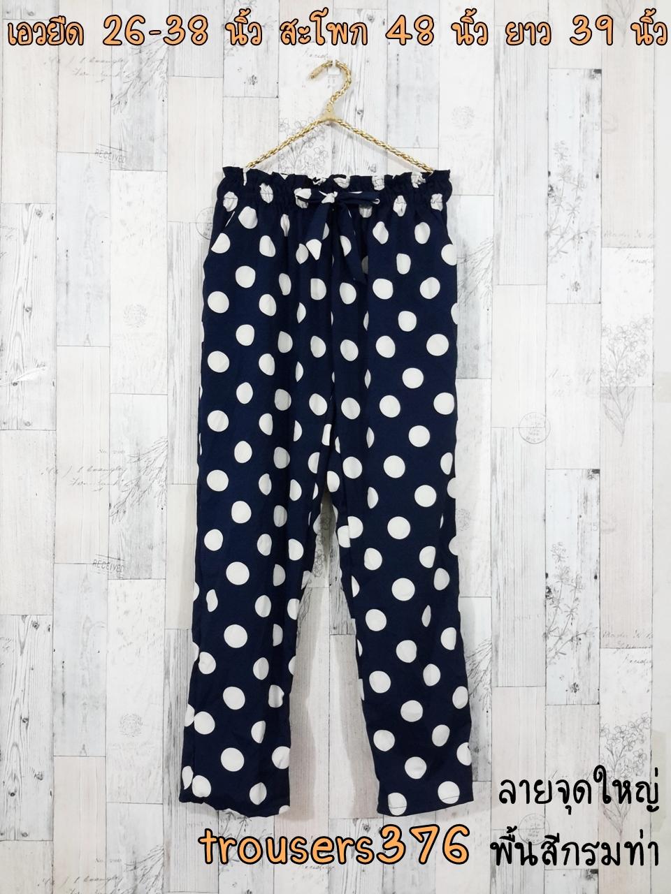 trousers376 กางเกงขายาวผ้าไหมอิตาลีเอวยืด 26-38 นิ้ว ลายจุดใหญ่พื้นสีกรมท่า