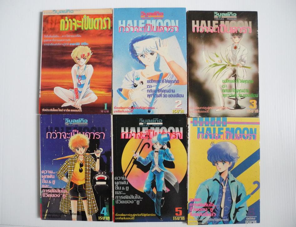 กว่าจะเป็นดารา half moon 6 เล่มจบ / อาคาอิชิ มิจิโยะ