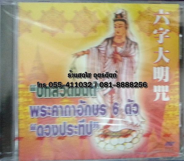 CD บทสวดมนต์ พระคาถาอักษร 6ตัว ดวงประทีป