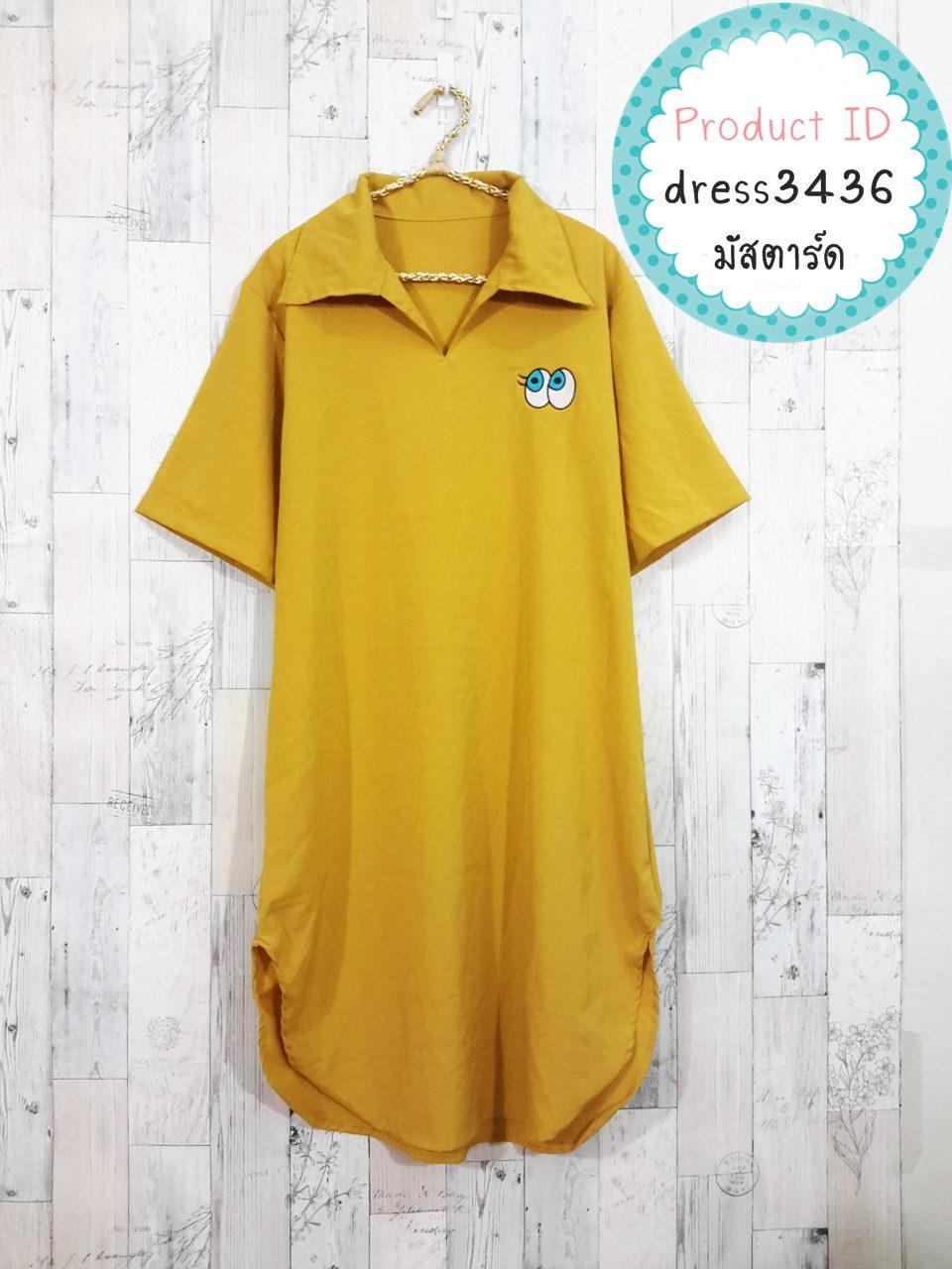 Dress3436 Big Size Dress ชุดเดรสไซส์ใหญ่คอปกเชิ้ต แขนสั้น ผ้าหางกระรอกเนื้อดีสีพื้นเหลืองมัสตาร์ด