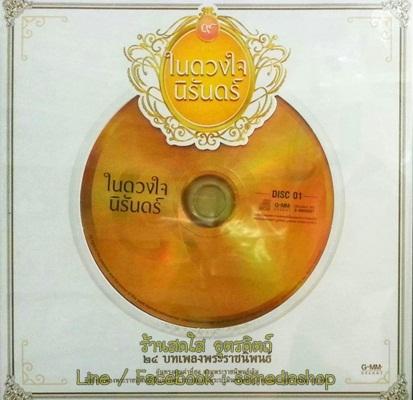 CD ในดวงใจนิรันดร์ 24บทเพลงพระราชนิพนธ์