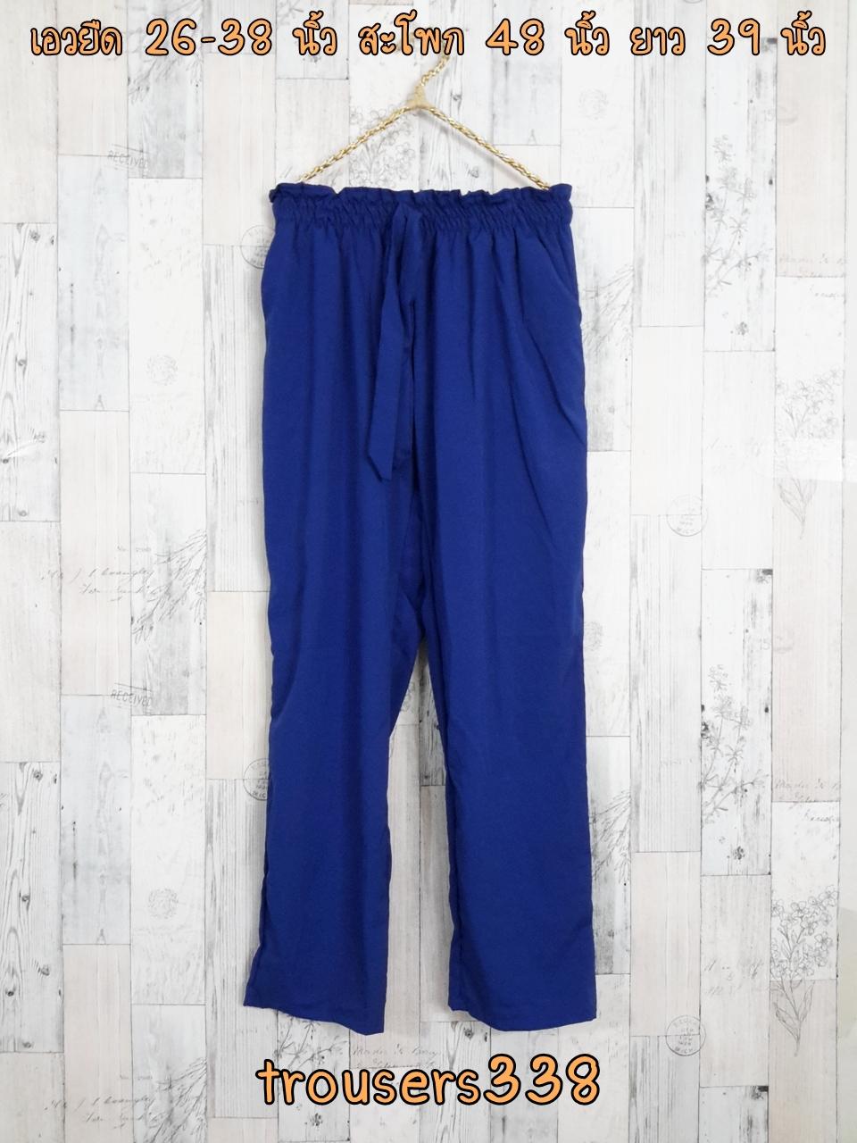 trousers338 กางเกงขายาวผ้าไหมอิตาลีเอวยืด 26-38 นิ้ว สีพื้นน้ำเงิน
