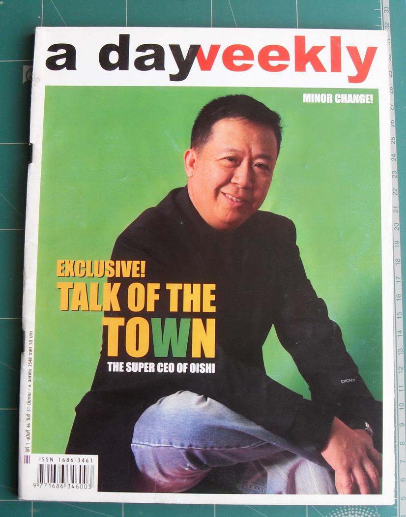 a dayweekly ปีที่1 ฉบับที่ 46 วันที่ 31 มีนาคม -6 เมาายน 2548 ปกคุณตัน