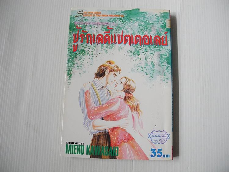 ชุดวรรณกรรมอมตะ ชู้รักเลดี้แชตเตอเลย์ (เล่มเดียวจบ) / Mieko Kawasaki