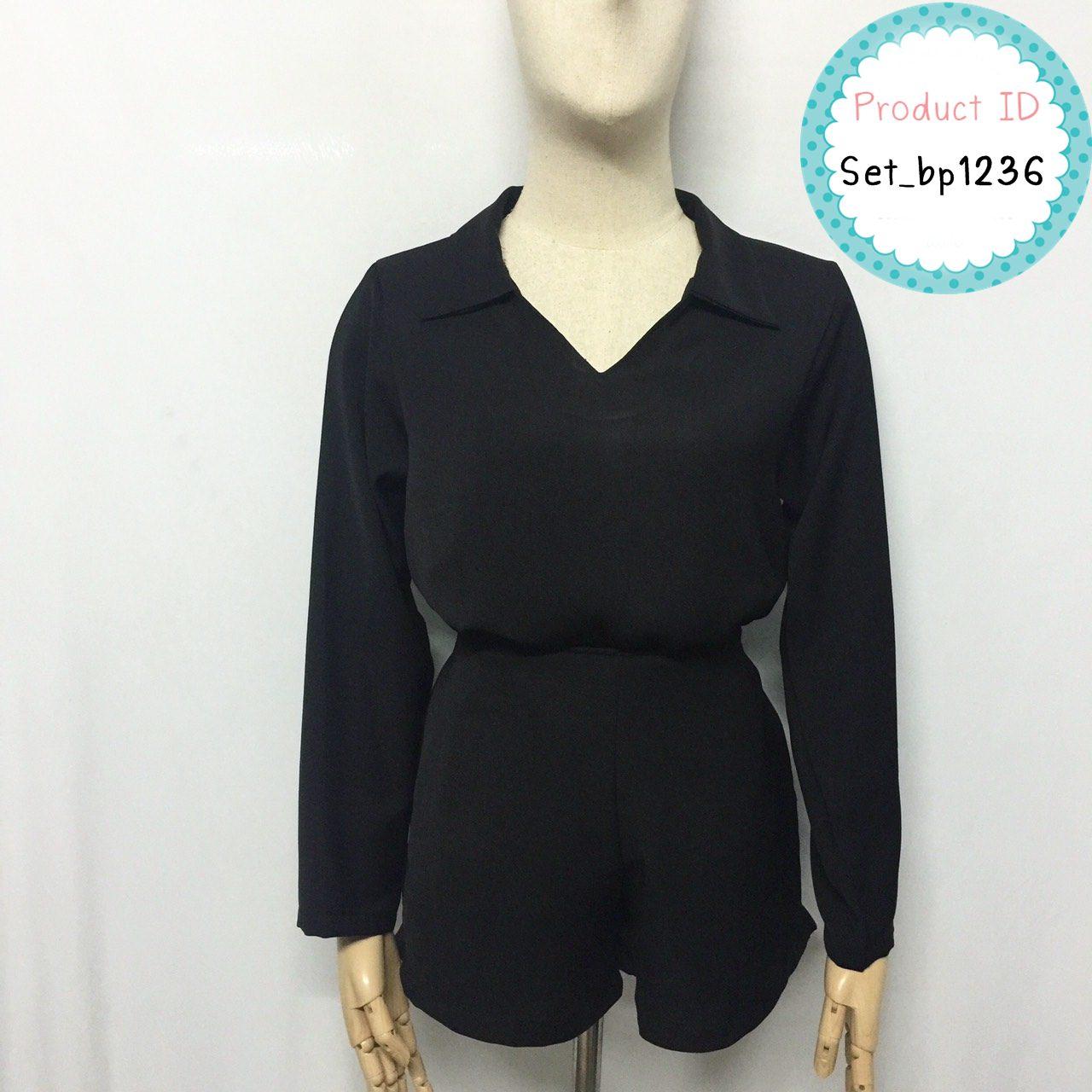 Set_bp1236 ชุดเซ็ท 2 ชิ้น(เสื้อ+กางเกง)แยกชิ้น เสื้อแขนยาวมีปกคอวี+กางเกงขาสั้นเอวยางหลัง ผ้าเนื้อดีมีน้ำหนักทิ้งตัวสีพื้นดำ