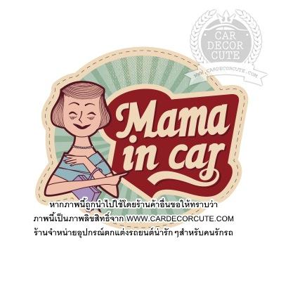 MAMA IN CAR - สติกเกอร์ตกแต่งรถยนต์ Mama in car