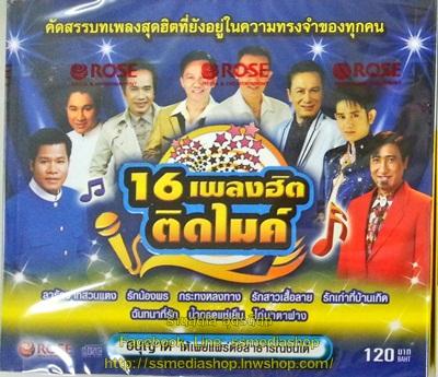 CD 16เพลงฮิตติดไมค์