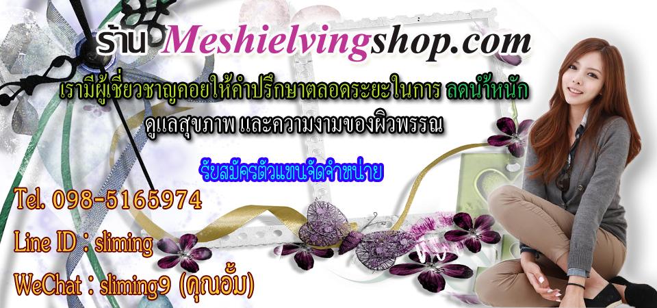 meshielvingshop