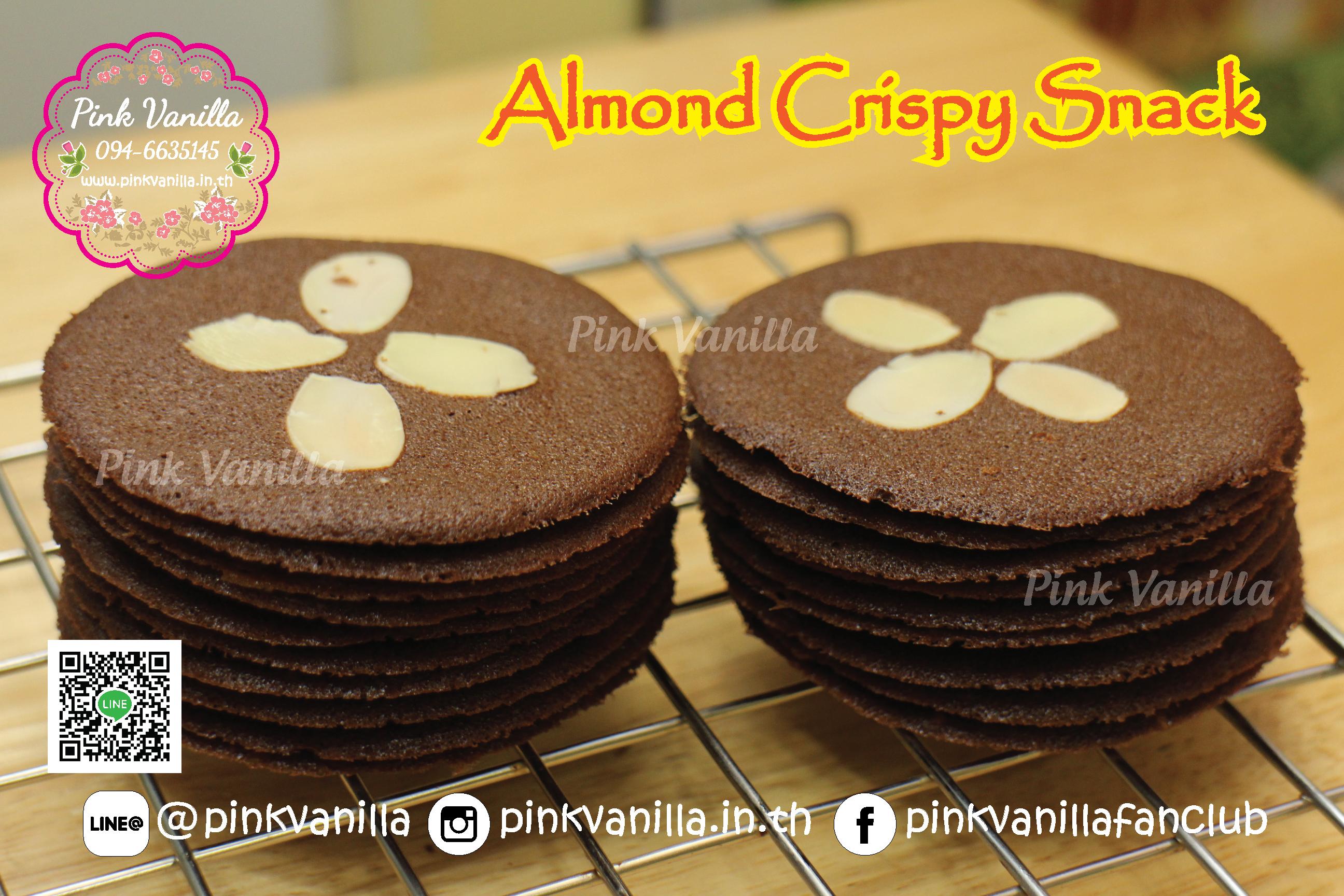 อัลมอนด์ คริสปี้ สแนค (Almond Crispy Snack) ขนมบางกรอบ หน้าอัลมอนด์