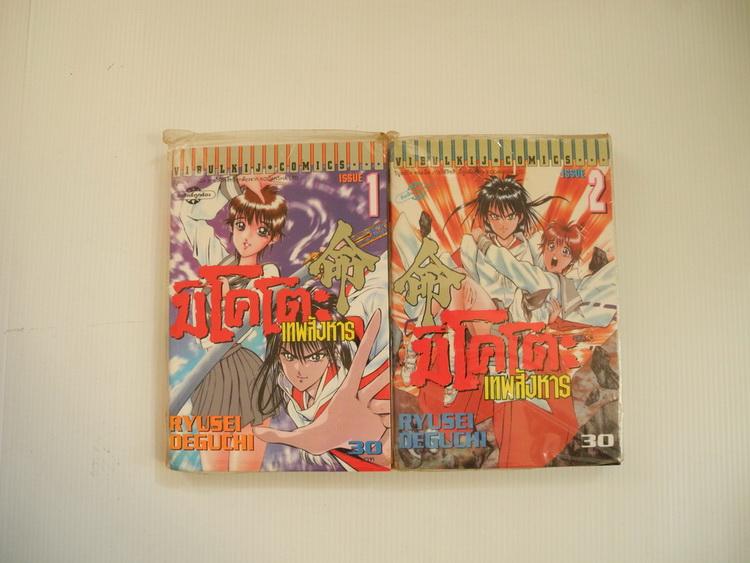 มิโคโตะ เทพสังหาร เล่ม 1-2