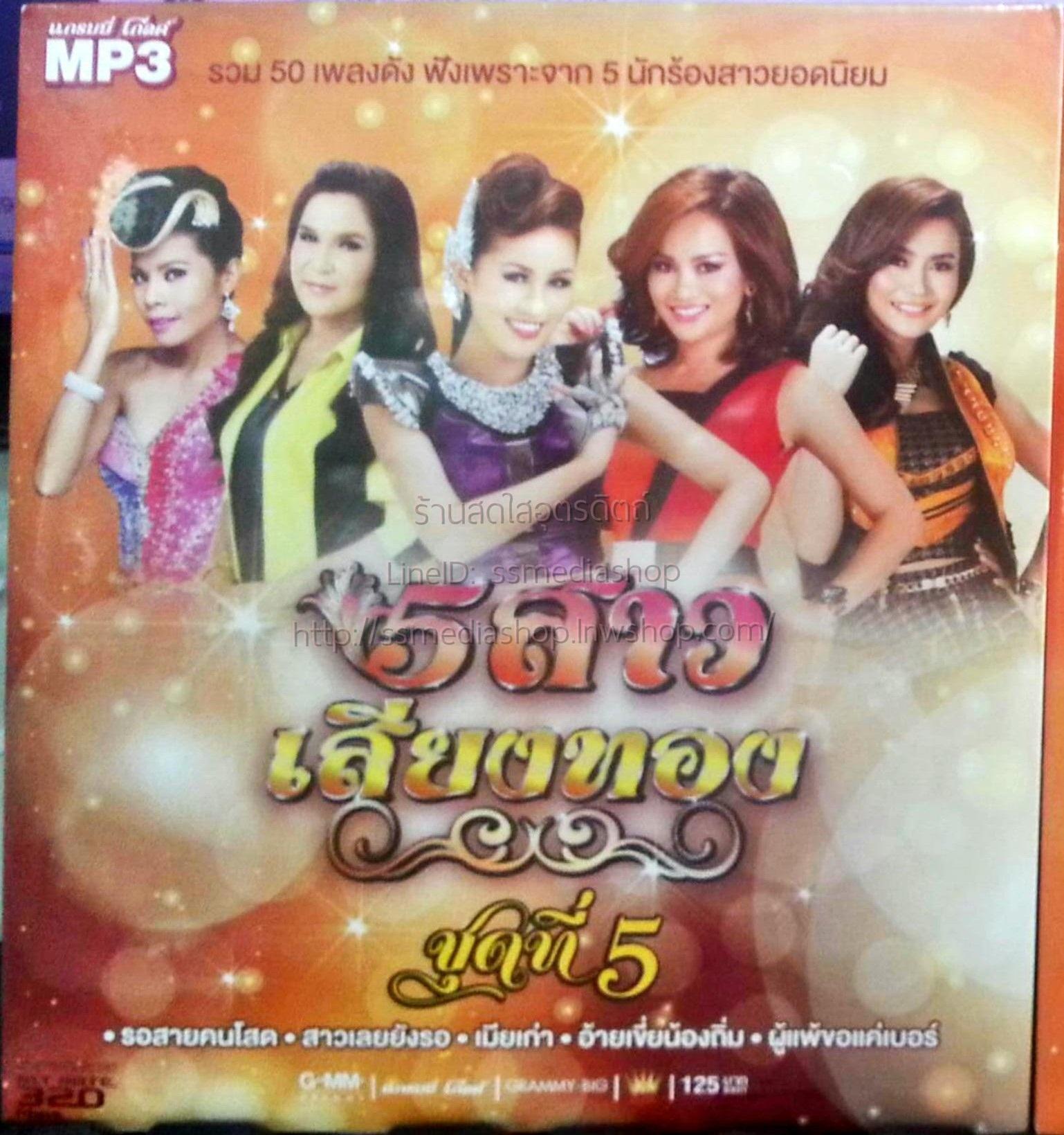 MP3 5สาวเสียงทอง ชุดที่5