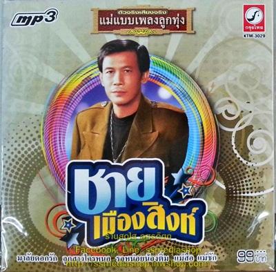 MP3 ชาย เมืองสิงห์