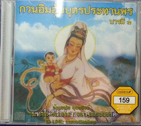 CD เพลงบทสวด กวนอิมอุ้มบุตรประทานพร บารมี4