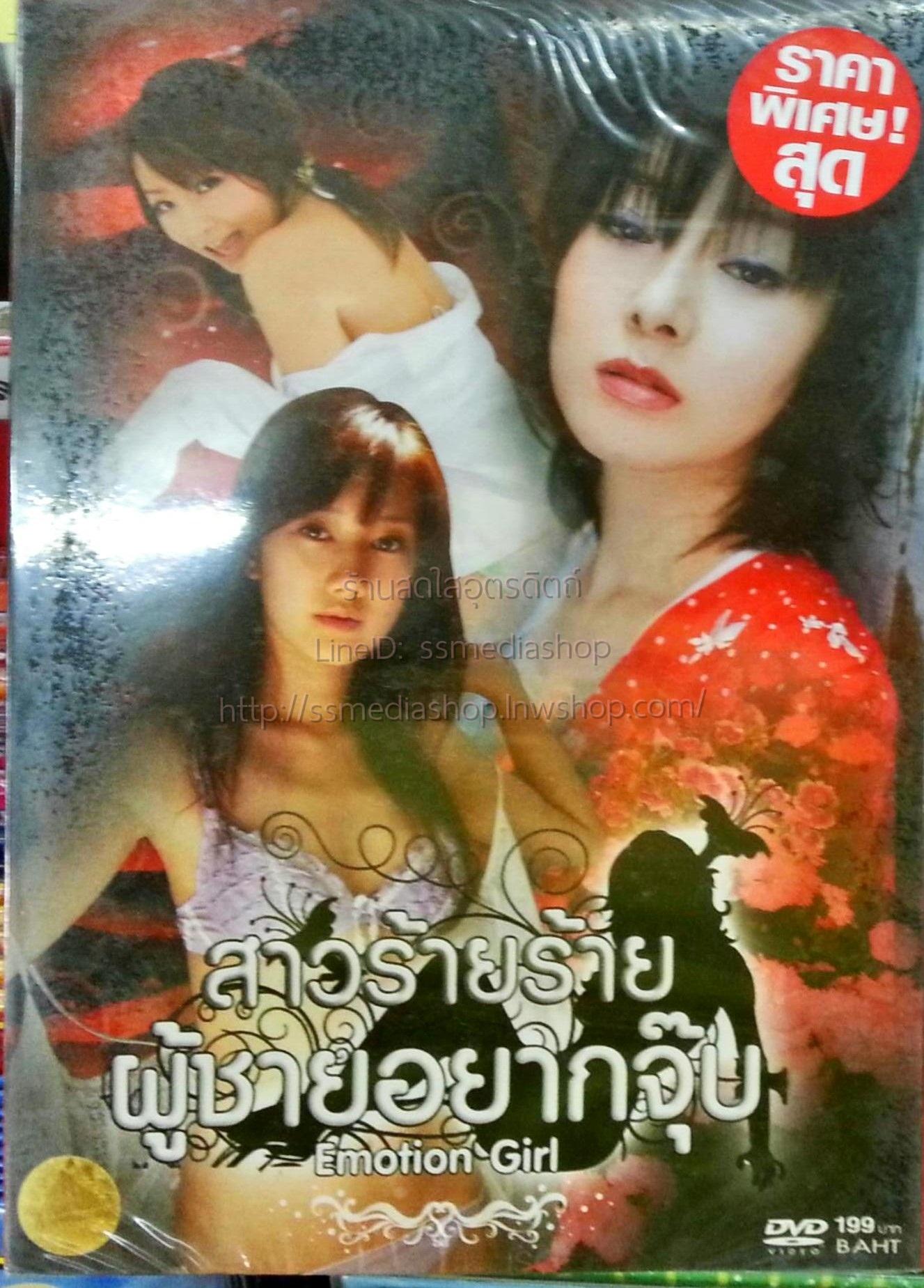 DVD หนังอีโรติค เรื่องสาวร้ายร้ายผู้ชายอยากจุ๊บ