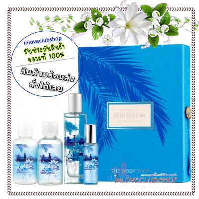 The Body Shop / Gift Set Voyage Collection 4 item (Fijian Water Lotus)