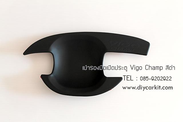 เบ้ารองมือสีดำด้าน Vigo Champ 4 Door