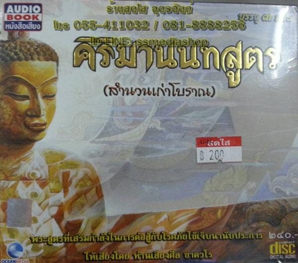 CD คิริมานนทสูตร สำนวนเก่าโบราณ โดย ท่านชาตวโร