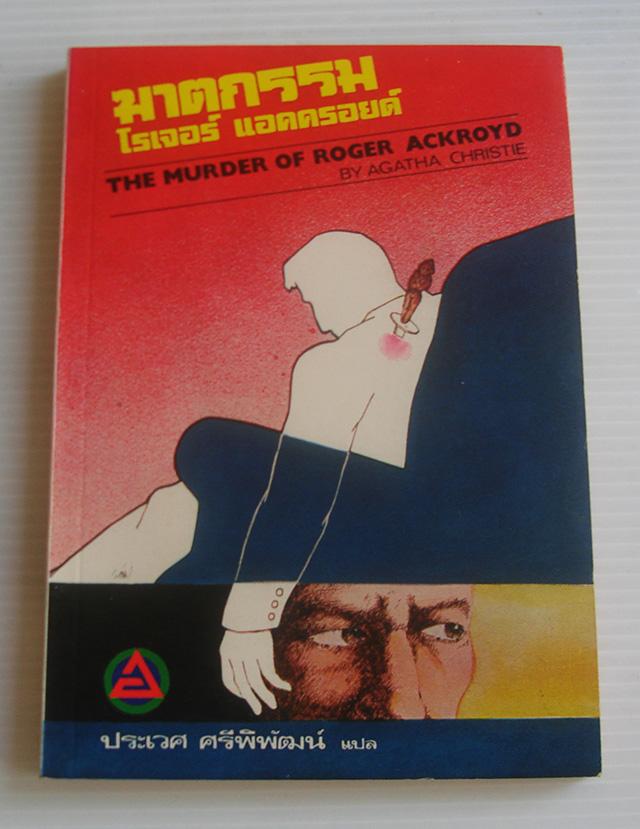 คดีฆาตกรรม โรเจอร์ แอคครอยด์ The Murder of Roger Ackroyd / อกาธา คริสตี้ / ประเวศ ศรีพิพัฒน์