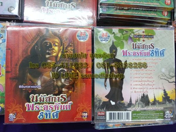 CD บทสวดมนต์ นมัสการพระอรหันต์ 8ทิศ