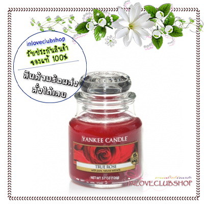 Yankee Candle / Small Jar Candle 3.7 oz. (True Rose)