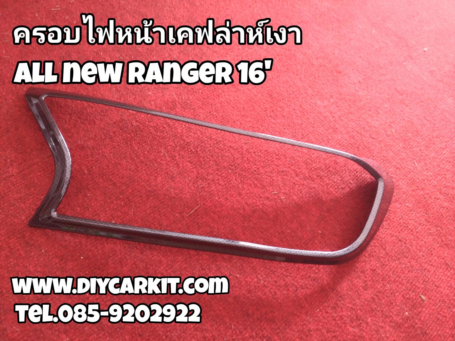 ครอบไฟหน้าเคฟล่าห์(เงา) All New Ranger