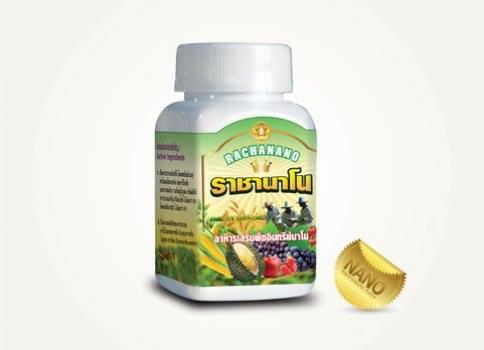 ราชานาโน rachanano อาหารเสริมพืชอินทรีย์นาโน 1 กระปุกมี 100 แคปซูล