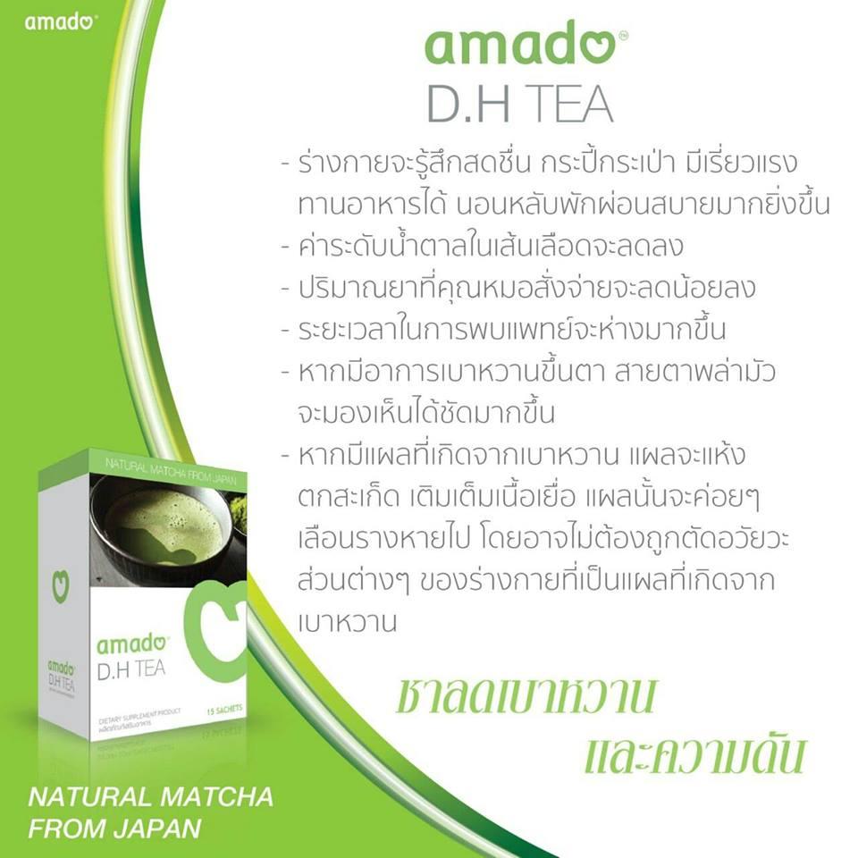 เมื่อเรารับประทาน อมาโด้ชาเขียว amado D.H TEA ชาลดความดัน ลดระดับน้ำตาลในเลือด ชาเขียวลดเบาหวานและความดัน ชาลดเบาหวานและความดัน คุณประโยชน์ต่อร่างกายคือ *** ร่างกายจะรู้สึกสดชื่นกระปรี้กระเปร่ามีเรี่ยวแรงทานอาหารได้นอนหลับพักผ่อนสบายมากยิ่งขึ้น *** ค่าระดับน้ำตาลในเส้นเลือดจะลดลง *** ปริมาณยาที่คุณหมอสั่งจ่ายจะลดน้อยลง *** ระยะเวลาในการพบแพทย์จะห่างมากขึ้น *** หากมีอาการเบาหวานขึ้นตาสายตาพร่ามัวจะมองเห็นได้ชัดมากขึ้น *** หากมีแผลที่เกิดขึ้นจากเบาหวานแผลจะแห้งเร็วตกสะเก็ดเติมเต็มเนื้อเยื่อแผลนั้นจะค่อยๆเลือนรางหายไปโดยอาจไม่ต้องถูกตัดอวัยวะส่วนต่างๆของร่างกายที่เป็นแผลที่เกิดจากเบาหวาน