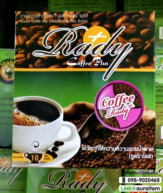 Rady Coffee Plus กาแฟเรดี้คอฟฟี่พลัส ปลีก 120 / ส่ง 75