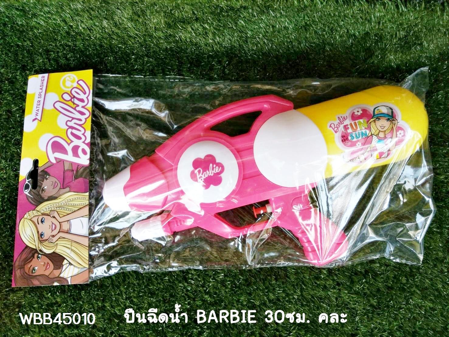 ปืนฉีดน้ำ Barbie 30 ซม.**ซื้อ1แถม1**