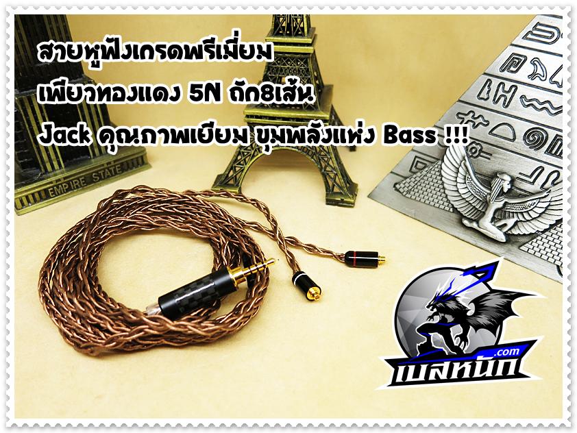 สายหูฟังเกรดพรีเมี่ยม เพียวทองแดง 5N+Jack 2.5 balanced (AK) (MMCX)