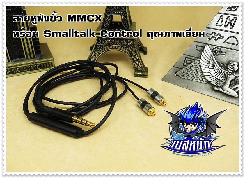 สายหูฟังขั้ว MMCX คูณภาพเยี่ยม+Smalltalk Control