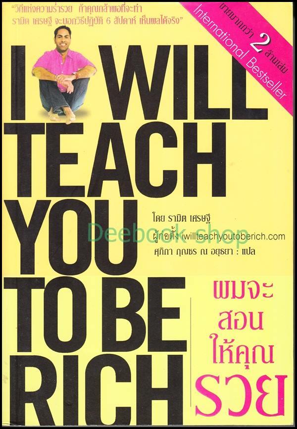 ผมจะสอนใหคุณรวย i will teach you to be rich