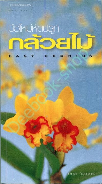 มือใหม่หัดปลูกกล้วยไม้ Easy orchids
