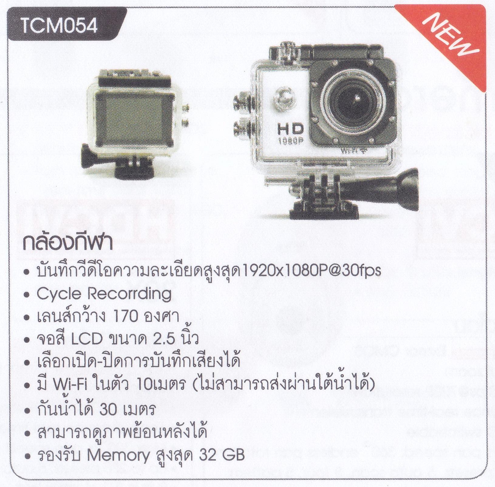 TCM054