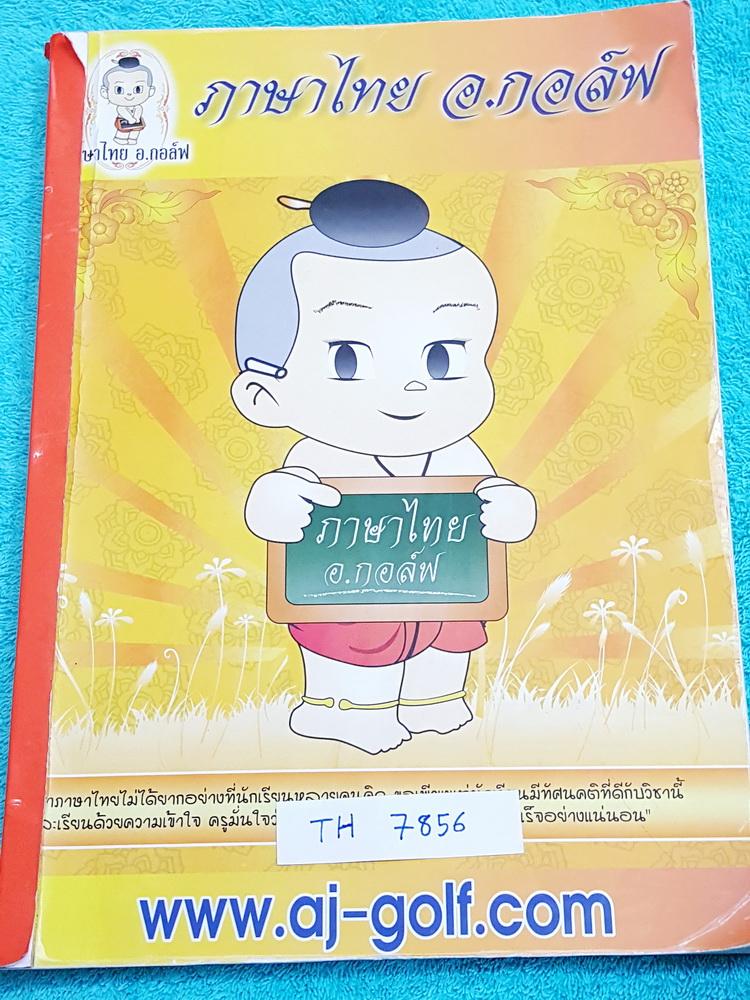 ►สอบเข้าม.1◄ TH 7856 ภาษาไทย อ.กอล์ฟ มีสรุปเนื้อหากระชับสั้นๆ เน้นฝึกทำโจทย์ จดครบเกือบทั้งเล่ม จดละเอียด มีจดข้อห้ามสำคัญ ในหนังสือมีสูตรลับของอาจารย์ รวมทั้งจุดเน้นที่ต้องระวัง