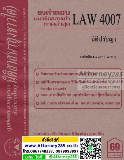 ชีทธงคำตอบ LAW 4007 นิติปรัชญา (นิติสาส์น ลุงชาวใต้) ม.ราม