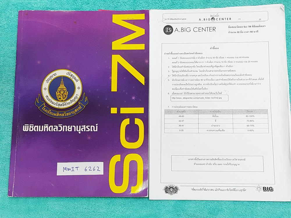 ►สอบเข้ามหิดล◄ MWIT6262 อ.บิ๊ก หนังสือสอบเข้า ม.4 พิชิตมหิดลวิทยานุสรณ์ SCI 7M เล่มตะลุยข้อสอบ + ชีทที่เรียนในคอร์ส ในหนังสือเน้นทำโจทย์และแนวข้อสอบ มีจดวิธีการทำโจทย์อย่างละเอียดเกินครึ่งเล่ม โจทย์ทำไปแล้วบางข้อ ด้านหลังมีเฉลยแบบฝึกหัดของ อ.บิ๊ก ครบทุกข้
