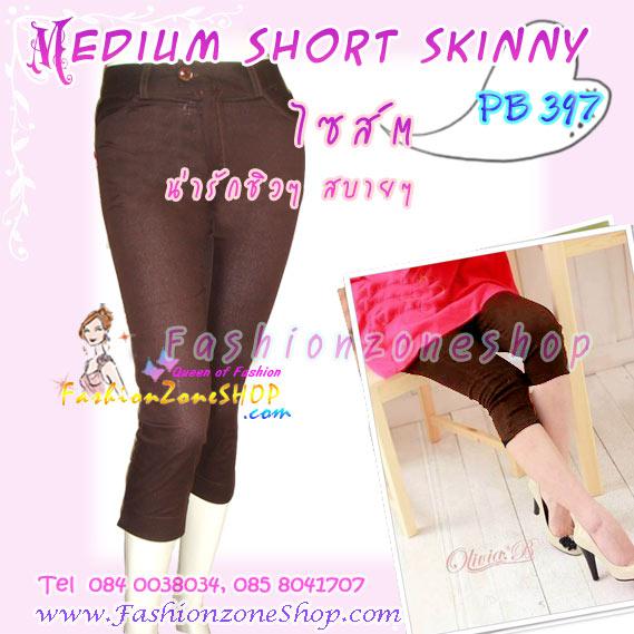 SKINNYฮิตฮอตแฟชั่นเกาหลีเก๋สุดๆ PB397 TrendySkinny กางเกงสกินนี่ Skinny 5 ส่วน ผ้านำเข้าผ้ายืดเนื้อหนา รุ่นนี้ทรงสวยใส่สบายไม่มีไม่ได้แล้ว น้ำตาลสวย M