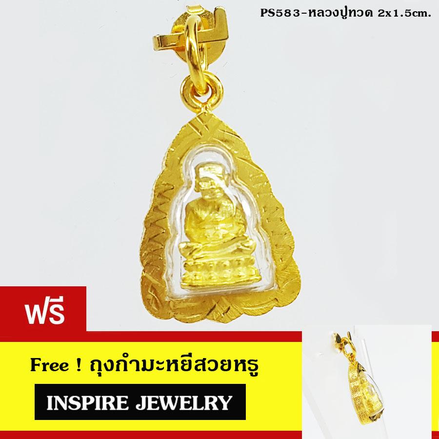 Inspire Jewelry หลวงปู่ทวด กรอบทองไมครอน ขนาด 2x1.5cm.