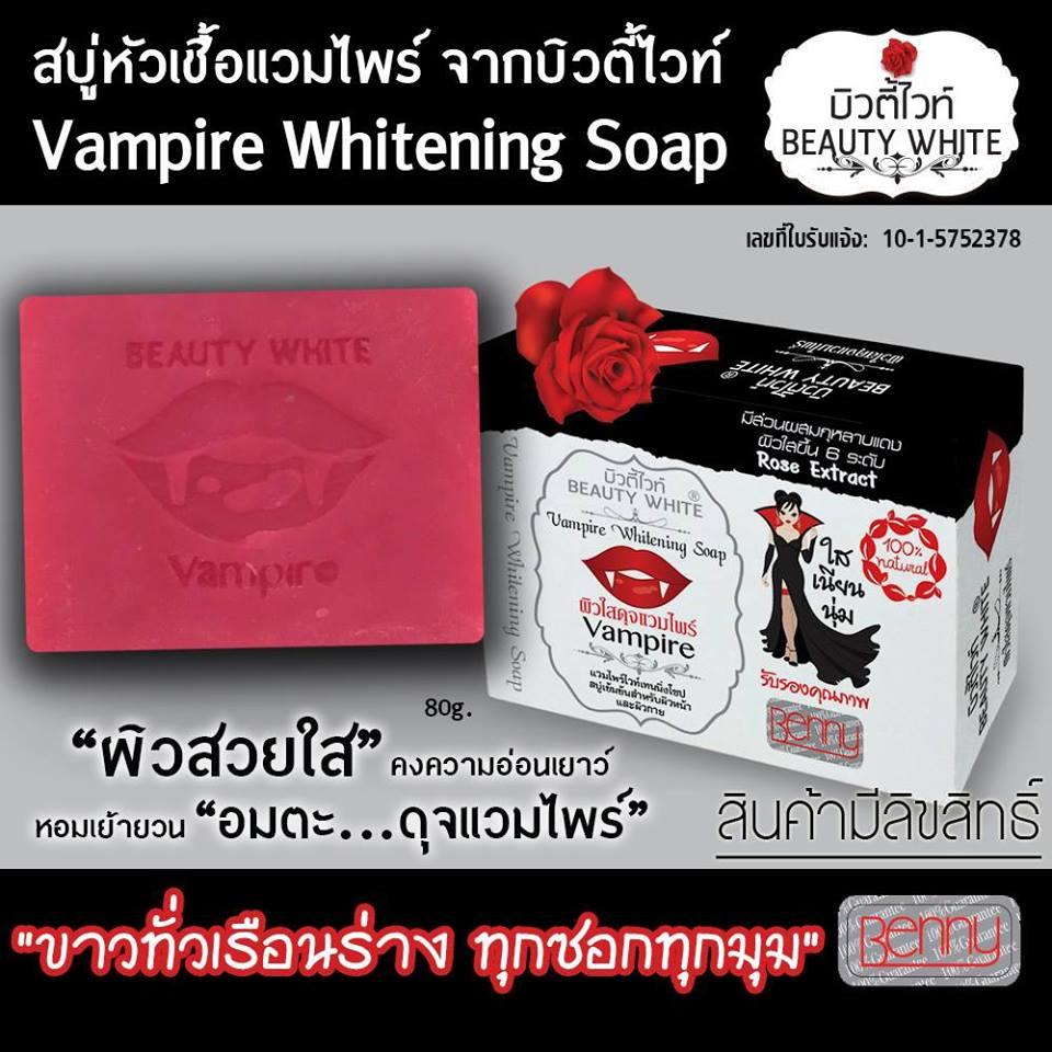 Beauty White Vampire soap 80 g.เนรมิตรผิวใส