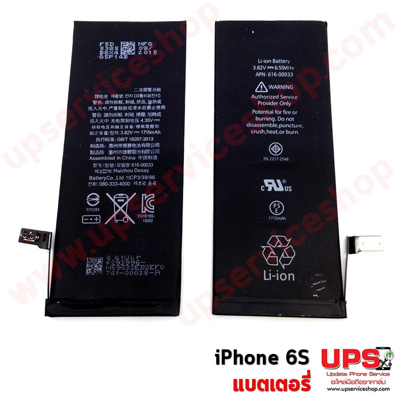 แบดเตอรี่ iPhone 6S