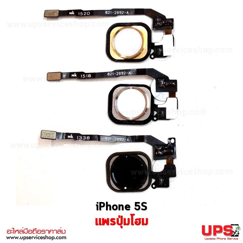 อะไหล่ แพรปุ่มโฮม iPhone 5S