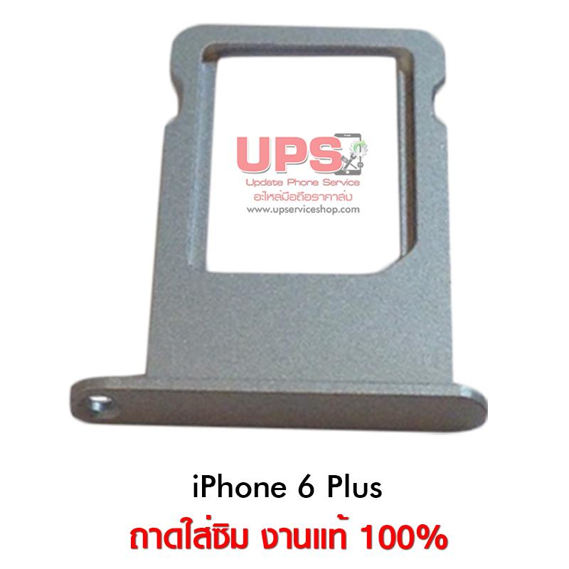 ถาดใส่ซิม iPhone 6 Plus สีขาว