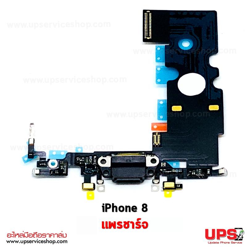 อะไหล่ แพรชาร์จ iPhone 8